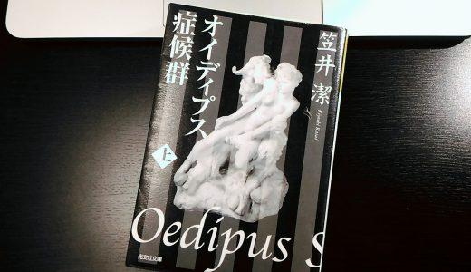 笠井潔『オイディプス症候群』-孤島に館にクローズドサークルって最高だよね!