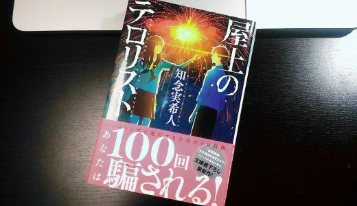 知念実希人『屋上のテロリスト』発売-東と西に分離した日本で、少女はテロを企てる