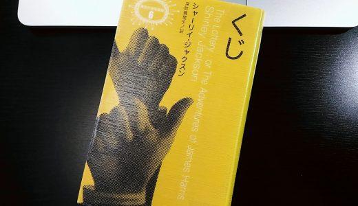 シャーリイ・ジャクスンの名作短編集『くじ』を読んで「奇妙な味」を楽しもう
