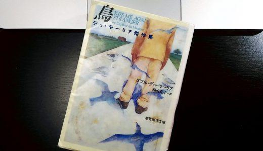 『鳥-デュ・モーリア傑作集』は死ぬまでに読んでおきたい級の傑作短編集なんです