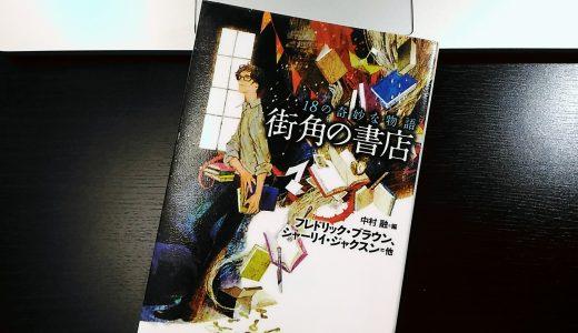 『街角の書店(18の奇妙な物語) 』は「奇妙な味」の入門書に超おすすめです