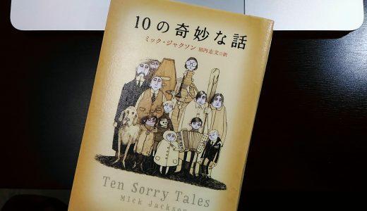 『10の奇妙な物語』-ミック・ジャクソンが描く「奇妙な世界」を堪能しましょう