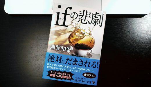 浦賀和宏『ifの悲劇』発売。絶対に騙されるパラレルワールドミステリで驚愕を