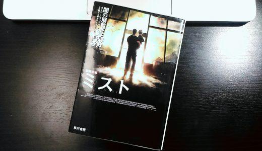 闇の展覧会『霧』-後味最悪の映画『ミスト』の原作はキングの超傑作なんです