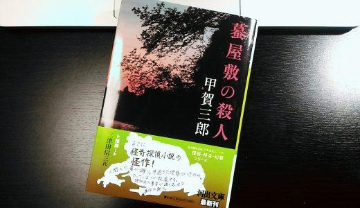 『蟇屋敷の殺人』-乱歩のライバル甲賀三郎の本格探偵小説がついに登場!