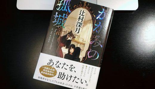辻村深月『かがみの孤城』が「スロウハイツの神様」を超えてしまったかもしれない