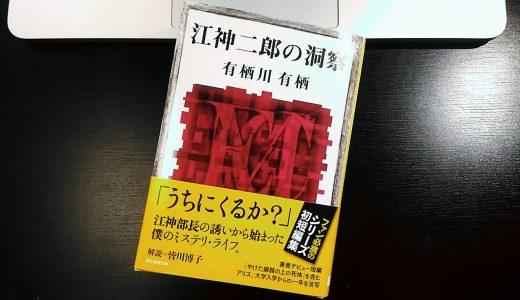 『江神二郎の洞察』は学生アリスシリーズファン必読の名作短編集です!