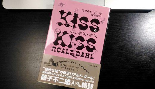 後味最高!?ロアルド・ダール『キス・キス』で極上のブラックユーモアを