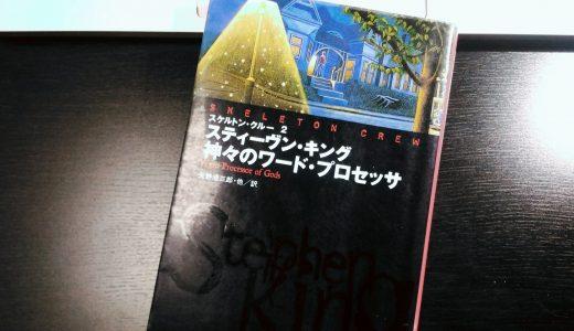 『神々のワード・プロセッサ』はキングのホラー短編集の中でも特に傑作揃いなんです