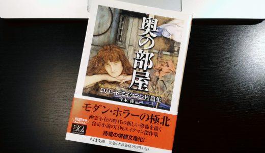 『奥の部屋:ロバート・エイクマン短篇集』-怪奇小説の巨匠が描く、世にも奇怪な物語