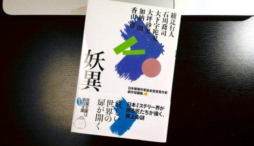 『妖異』日本推理作家協会賞受賞作家 傑作短編集④が好みの作品ばかりで嬉しい