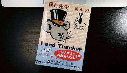 『僕と先生』-二葉と隼人の事件簿シリーズの「日常の謎」はやっぱり楽しい!