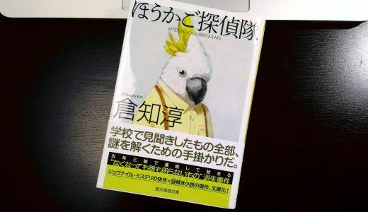 倉知淳『ほうかご探偵隊』-子供も大人も楽しめる謎解き小説の傑作が文庫化