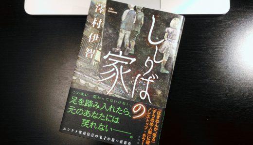 澤村伊智『ししりばの家』-「砂」にまみれた幽霊屋敷小説の名作がまたも登場!