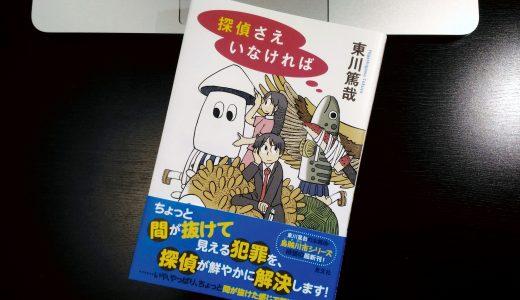『探偵さえいなければ』-烏賊川市シリーズ待望の新刊はユーモア溢れる短編集!