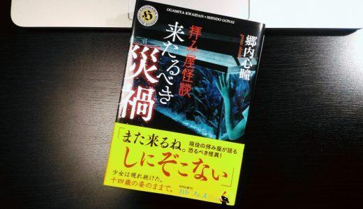 『拝み屋怪談 来たるべき災禍』-20年以上続いた怪異「桐島加奈江」の謎がついに明かされる