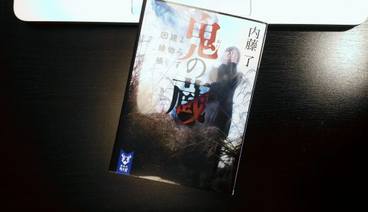 『鬼の蔵』-内藤了さんの新シリーズ「よろず建物因縁帳」が怖面白いのでオススメしたい