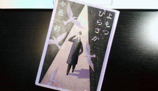 傑作ホラー短編『よもつひらさか』-今邑彩さんの「最高傑作候補」をご紹介しましょうか
