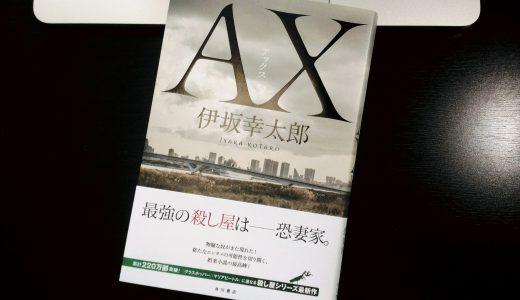 伊坂幸太郎『AX アックス』-殺し屋シリーズ最新作が安定の面白さなので読む順番とか。