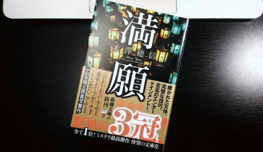 米澤穂信『満願』が文庫化!三冠を達成したミステリ傑作短篇集が今ここに。