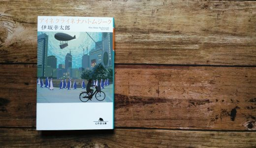 『アイネクライネナハトムジーク』は伊坂さん好きなら絶対読むべき連作短編集でした
