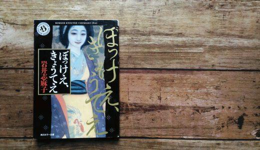 夏だし、岩井志麻子さんのおすすめホラー小説5選をご紹介するよ