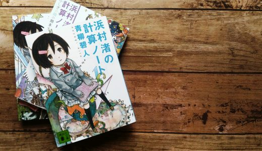 【青柳碧人】浜村渚の計算ノートシリーズで数学の面白さを堪能せよ!