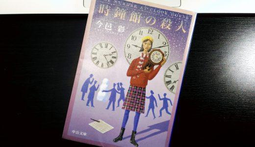 『時鐘館の殺人』-ミステリ短篇の名作が揃った今邑彩さんの最高傑作候補です