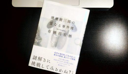 有栖川有栖『濱地健三郎の霊なる事件簿』-心霊探偵が怪異を解決していく新シリーズ登場!