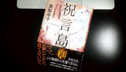 真梨幸子『祝言島』-「消された島」と未解決連続殺人事件に隠された奇妙な繋がりとは?