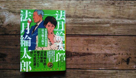 『名探偵傑作短篇集 法月綸太郎篇』-シリーズ入門にぴったりなバランスの良い名作集でした