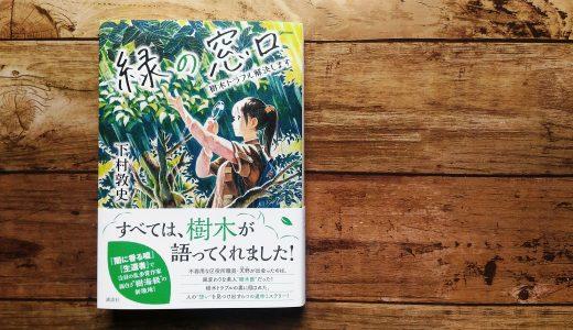下村敦史さんの新刊『緑の窓口』が樹木にまつわるミステリで新鮮で面白くてキャラ良くて
