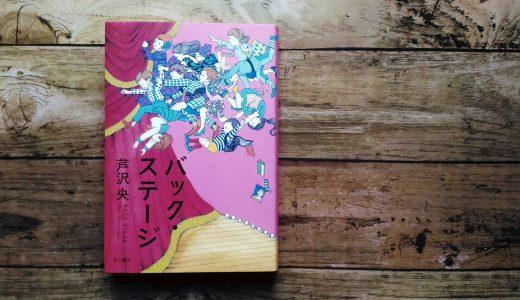 芦沢央『バック・ステージ』-晴れやかな舞台の裏には、それぞれの知られざる物語があった