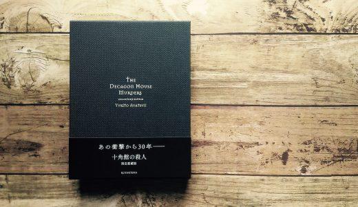 『十角館の殺人 限定愛蔵版』が超豪華。買って良かったと思える最高の一冊でした
