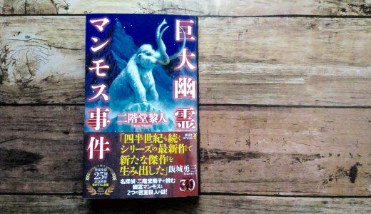 二階堂黎人『巨大幽霊マンモス事件』-蘭子シリーズらしい奇跡の密室殺人がここに誕生