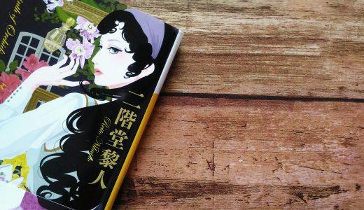 【二階堂黎人】二階堂蘭子シリーズのオススメと読む順番について