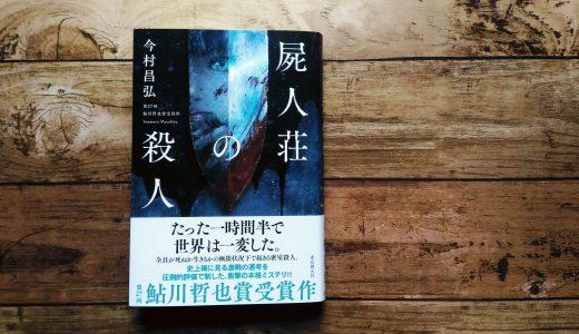 『屍人荘の殺人』-第27回鮎川哲也賞受賞作の新感覚クローズドサークルが凄いので読んでほしい