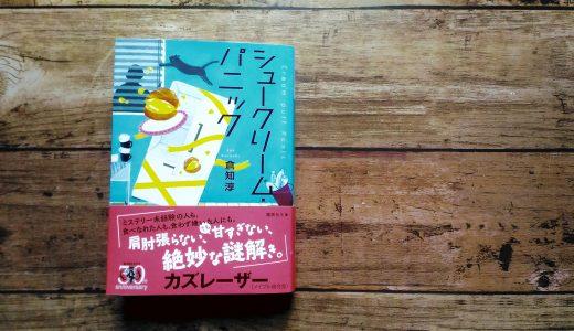 『シュークリーム・パニック』-倉知淳さんらしさ溢れる短編集の「完成形」がついに登場