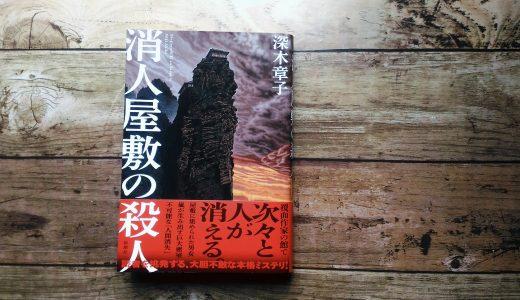 深木章子『消人屋敷の殺人』-覆面作家の住む屋敷に集まった招待客、消失する人々、嵐の山荘。