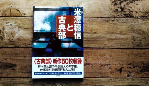 『米澤穂信と古典部』は古典部ファンだけでなくミステリ好きなら必見の一冊なのです