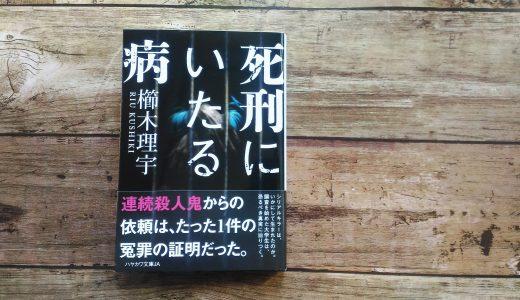 『死刑にいたる病』-櫛木理宇さんの名作『チェインドッグ』が文庫化したので感想などを
