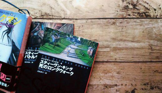 今こそ読みたい「リチャード・バックマン」のオススメ9作品