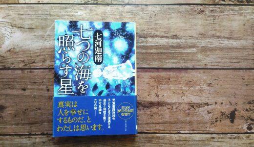 『七つの海を照らす星』-七海学園シリーズの伏線回収と「仕掛け」は何度読んでも素晴らしい