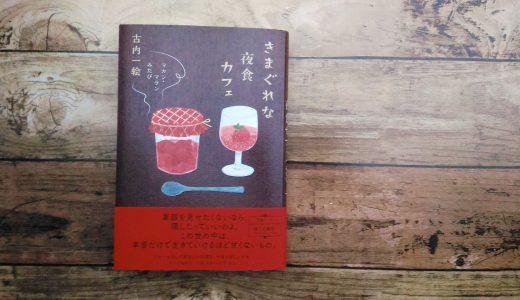 『きまぐれな夜食カフェ』-マカン・マランシリーズは悩める人に突き刺さる最高のお料理小説です
