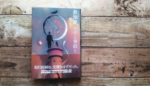 『皇帝と拳銃と』-倉知淳さんによる倒叙ミステリシリーズが開幕したよ!