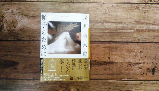 『頼子のために』-法月綸太郎シリーズの最高傑作が「新装版」で登場!