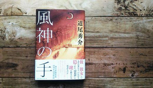 道尾秀介『風神の手』-遺影専門の写真館がある町で、運命は奇妙に、美しく結ばれていく。