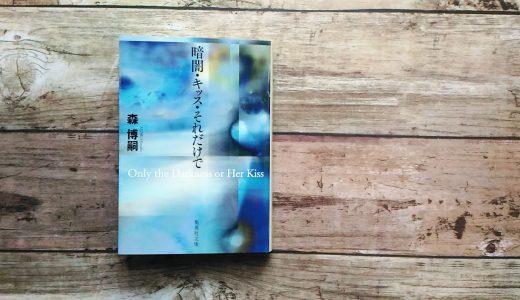 森博嗣『暗闇・キッス・それだけで』は改めて森ミステリィの面白さを噛みしめる一冊です