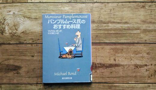『パンプルムース氏』シリーズはもっと読まれるべきグルメミステリの秀作なのです