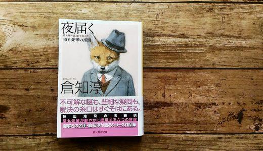 『夜届く-猫丸先輩の推測』が12年ぶりに文庫化。改めて猫丸先輩の面白さがわかる名作短編集です